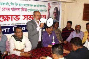 চাঁদপুর জেলা বিএনপির বিক্ষোভ সমাবেশ